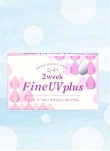 2weekfine UV plus スマイルコンタクト 検査なし