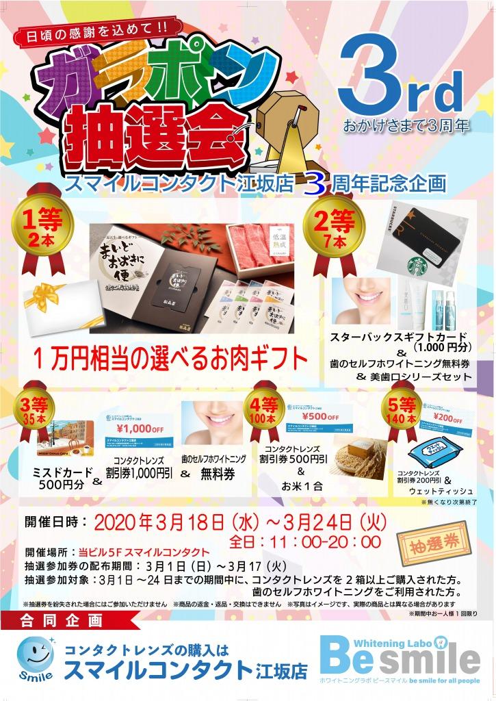 スマイルコンタクト江坂店 3周年記念企画
