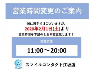 スマイルコンタクト江坂店営業時間変更