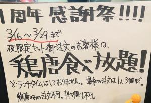 スマイルコンタクト上新庄店近く みのる製麺