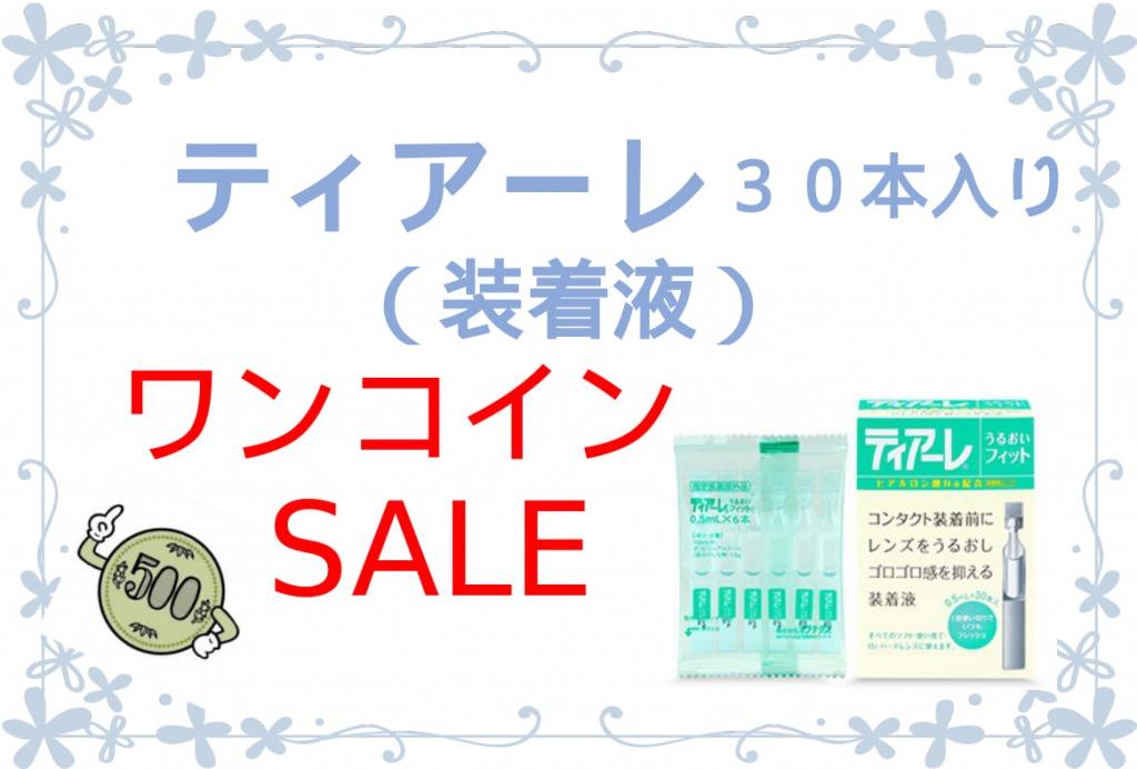 ティアーレ 装着液 セール ワンコイン スマイル コンタクト 堺東 防腐剤 不使用