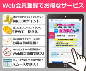 スマイルコンタクトweb会員 コンタクトが安くで買える サービス満点