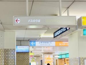 上新庄店 スマイルコンタクト アクセス 道案内