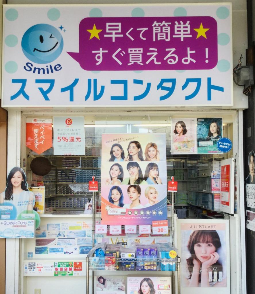 スピード購入のスマイルコンタクトへの道案内 処方箋なし、検査なし、Web予約で待ち時間なし。堺東駅