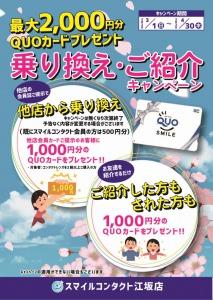 スマイルコンタクト江坂店キャンペーン
