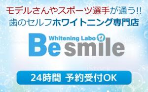セルフホワイトニングはホワイトニングラボ ビースマイル江坂店へ 24時間ネット予約