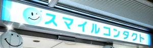 大阪駅前スマイルコンタクト コンタクトレンズ