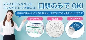スマイルコンタクト 処方箋なし 予約 コンタクトレンズ 大阪 江坂 上新庄 堺東