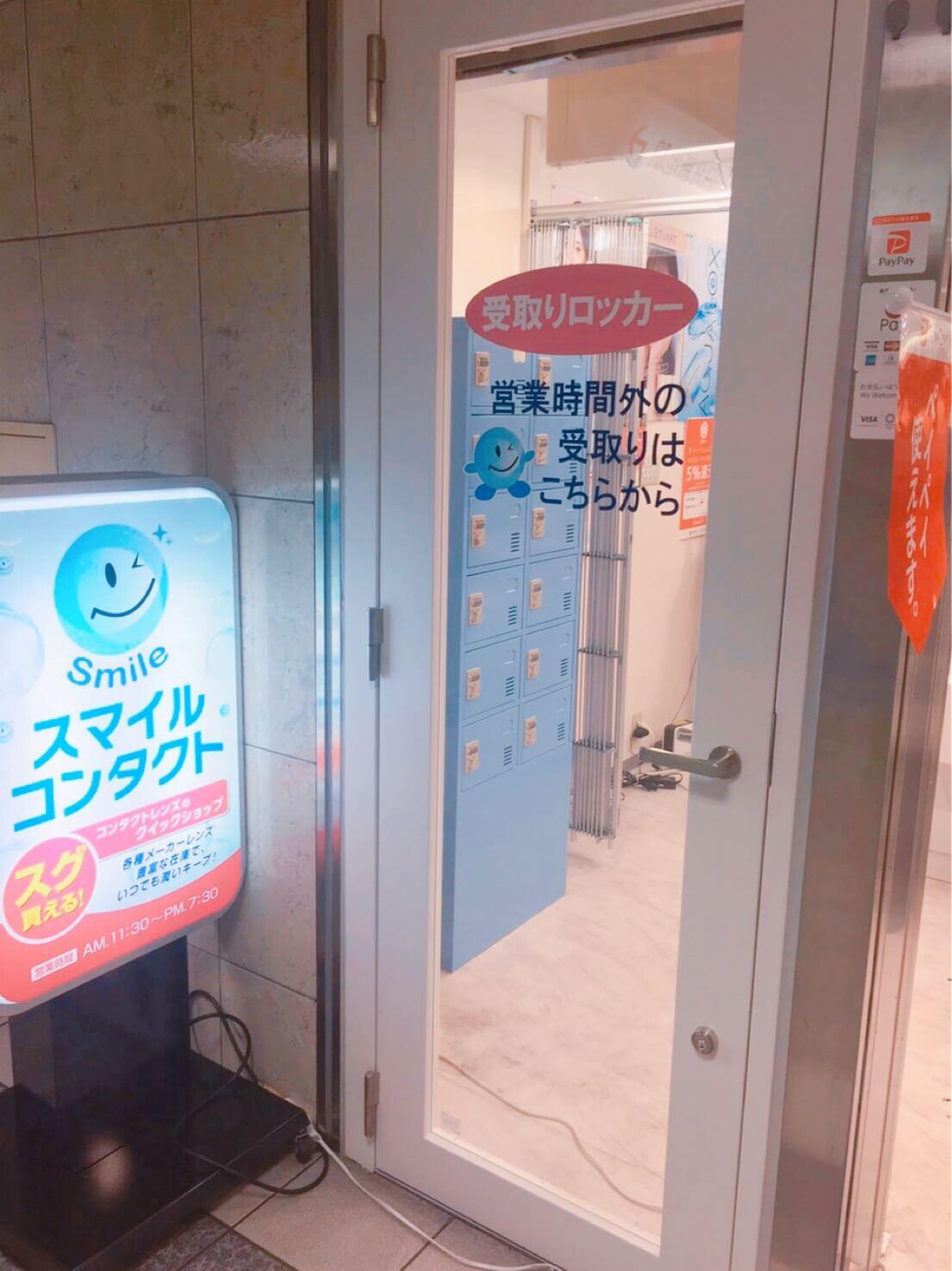 スマイルコンタクト コンタクトレンズ 大阪