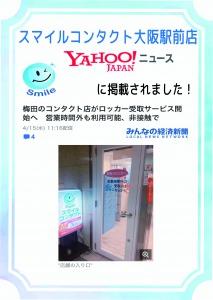 スマイルコンタクト 大阪 受取ロッカー