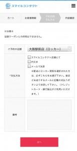 スマイルコンタクト WEB予約