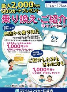 スマイルコンタクト江坂店 乗換・紹介キャンペーン