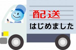 コンタクトレンズ 配送 大阪