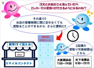 簡単 コンタクト ロッカー 早いカラコン 天下茶屋 梅田