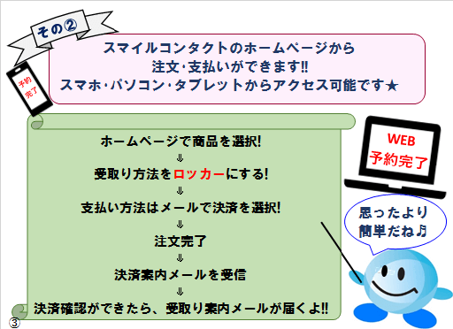 受取ロッカー スマイルコンタクト 検査なし・処方箋なし 大阪駅前店 天下茶屋店