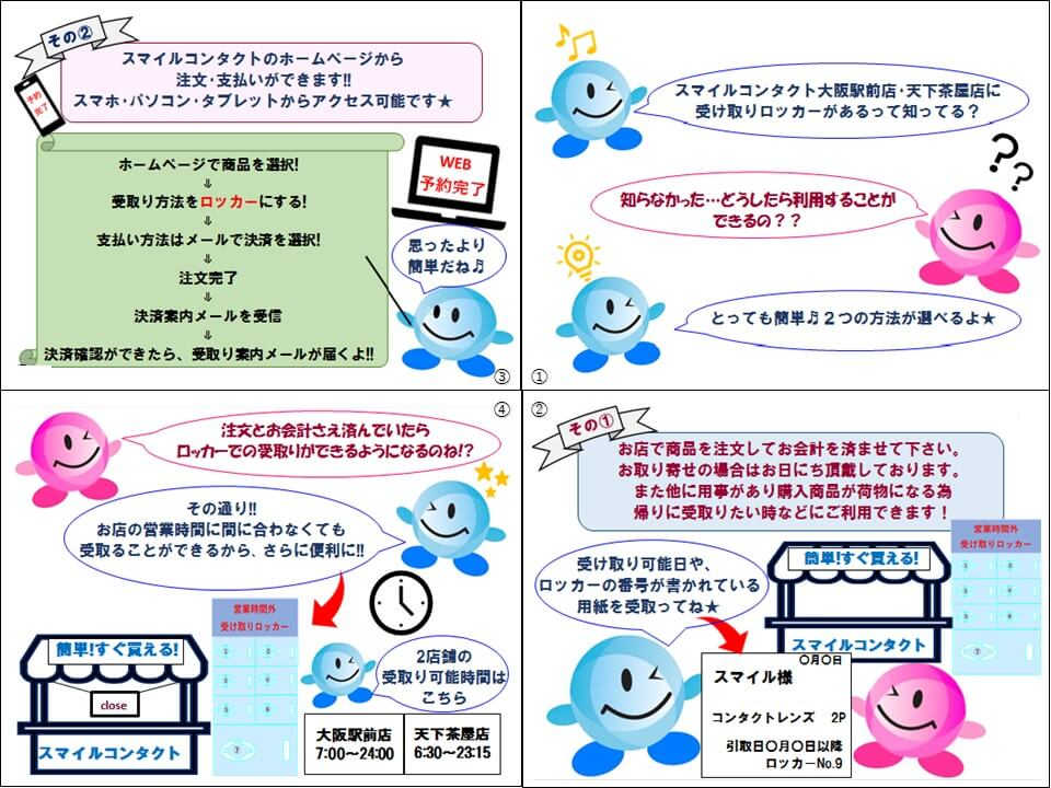 受取ロッカー スマイルコンタクト 大阪駅前店 天下茶屋店 検査なし・処方箋なし すぐ買える
