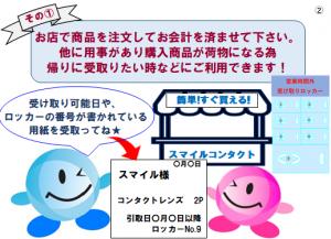 スマイルコンタクト 天下茶屋店 大阪駅前店 受取ロッカー 検査なし・処方箋なし すぐ買える