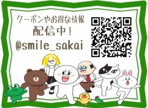 スマイルコンタクト堺東店LINE