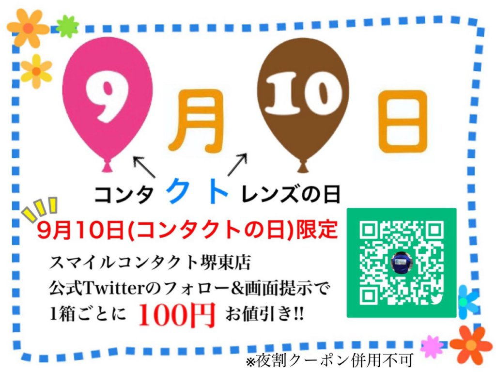 9月10日 コンタクト スマイル ツイッター 限定 特別 キャンペーン 得