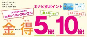 なんばCITY店 ミナピタ5倍