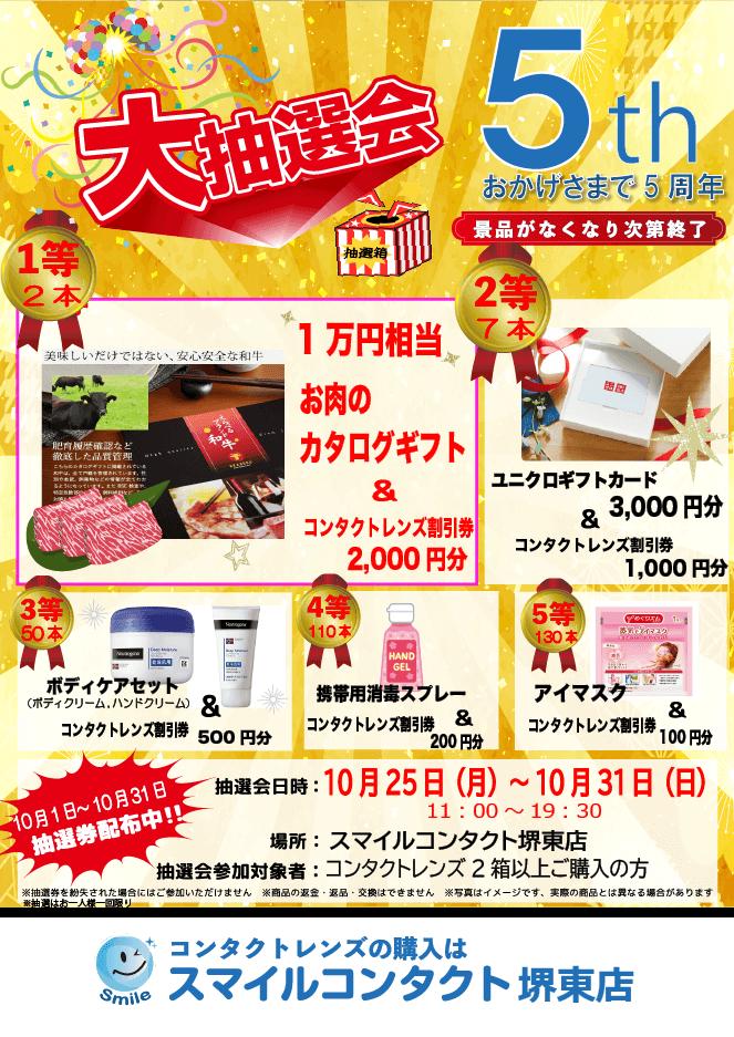 スマイルコンタクト 堺東店 抽選会