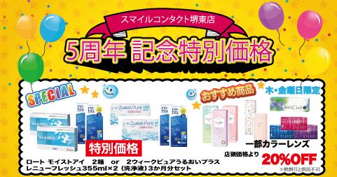 堺東店5周年 セット商品 大特価